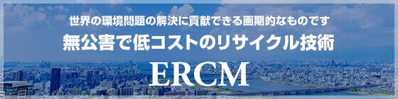 無公害で低コストのリサイクル技術 ERCM