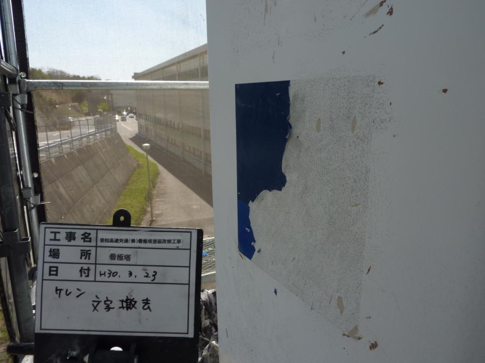 愛知県高速交通